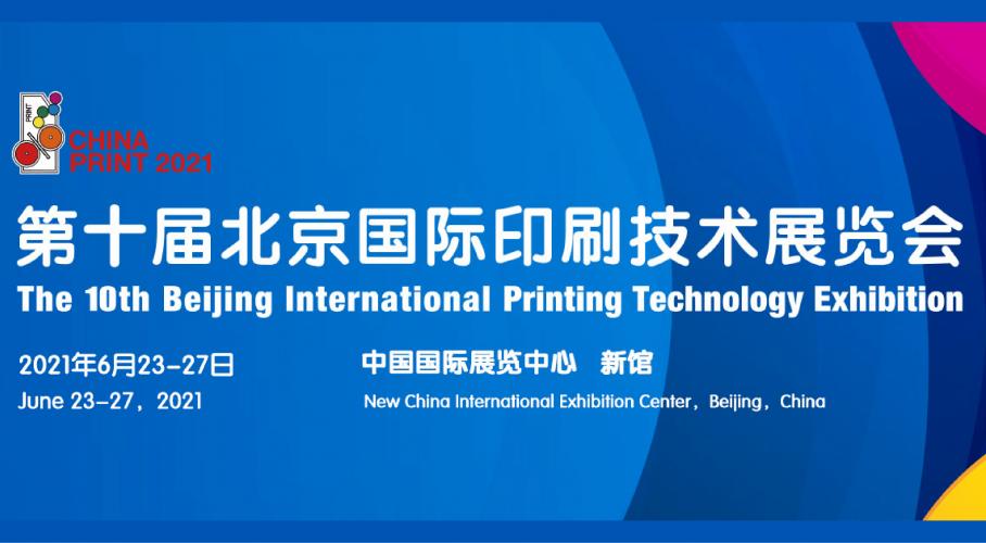 Ultimate TechnoGraphics - China Print Beijing 2021